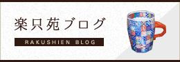 楽只苑ブログ