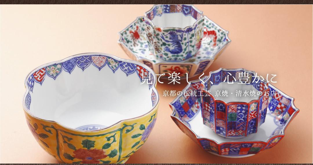陶磁器専門店「楽只苑」