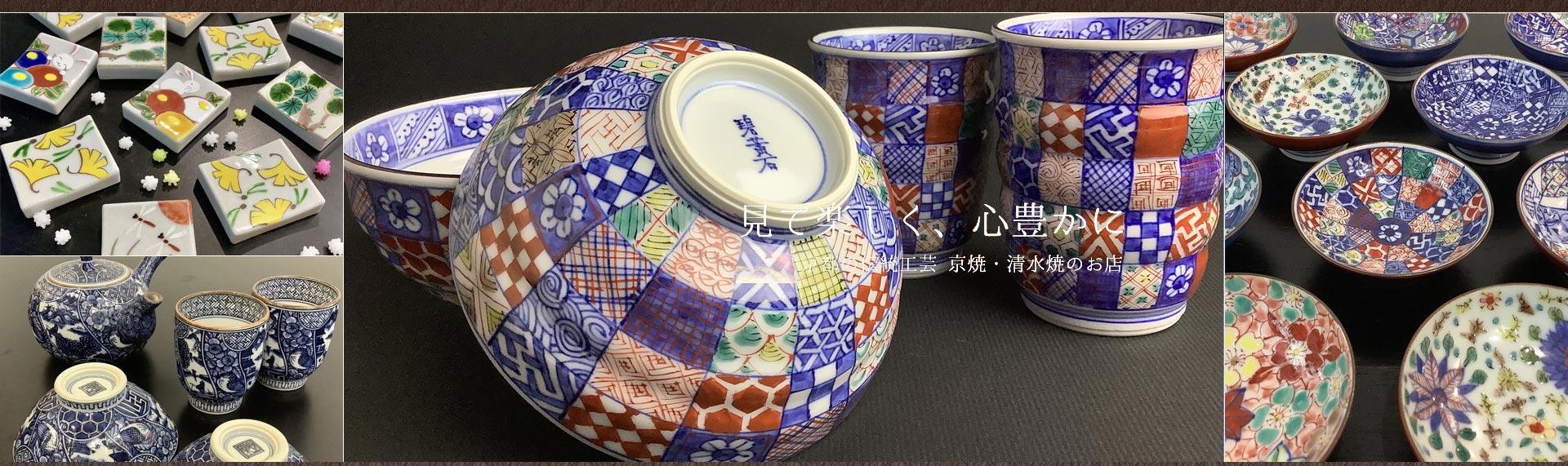 見て楽しく、心豊かに京都の伝統工芸京焼・清水焼のお店